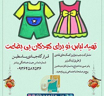 تهیه لباس نو
